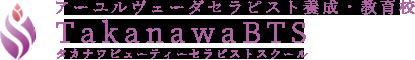 タカナワビューティーセラピストスクール TBSS